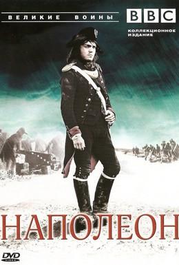 Постер фильма BBC: Великие воины (2011)