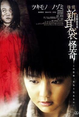Постер фильма Истории ужаса из Токио: Тайна. Сопровождение (2010)