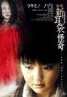 Истории ужаса из Токио: Тайна. Сопровождение (2010)