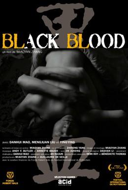 Постер фильма Черная кровь (2011)