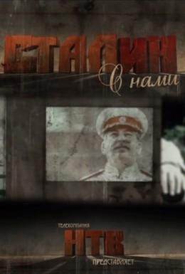 Постер фильма Сталин с нами (2012)