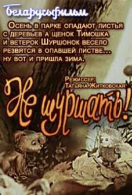 Постер фильма Не шуршать! (1984)