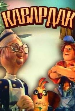 Постер фильма Кавардак (1988)