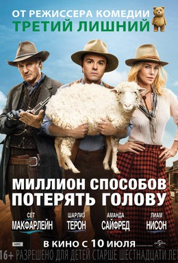 Постер фильма Миллион способов потерять голову (2014)