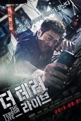 Постер фильма Террор в прямом эфире (2013)