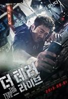 Террор в прямом эфире (2013)