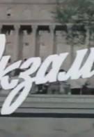 Экзамен (1987)