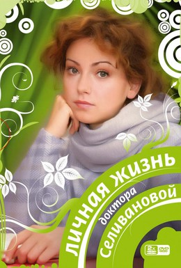 Постер фильма Личная жизнь доктора Селивановой (2007)