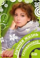 Личная жизнь доктора Селивановой (2007)