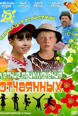 Постер фильма Летние приключения отчаянных (2010)