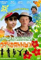 Летние приключения отчаянных (2010)