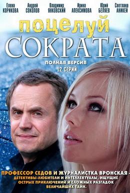 Постер фильма Поцелуй Сократа (2011)