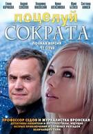 Поцелуй Сократа (2011)