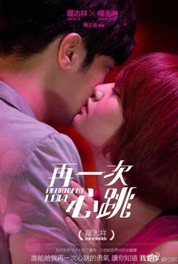 Постер фильма С любовью в унисон (2012)