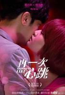 С любовью в унисон (2012)