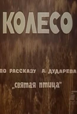 Постер фильма Колеса (1978)
