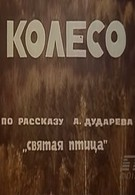 Колеса (1978)