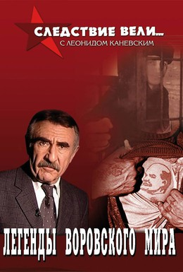 Постер фильма Следствие вели... (2006)