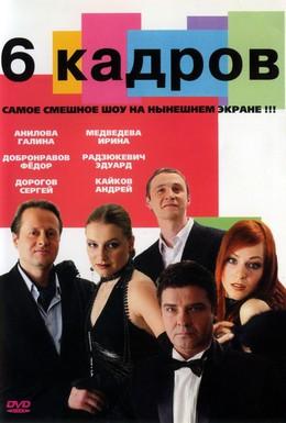 Постер фильма 6 кадров (2006)