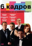 6 кадров (2006)