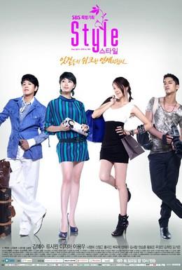 Постер фильма Стиль (2009)