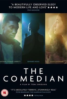 Постер фильма Комедиант (2012)