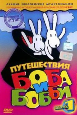Постер фильма Путешествия Боба и Бобби (1979)
