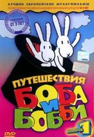 Путешествия Боба и Бобби (1979)
