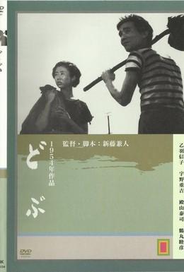 Постер фильма Канава (1954)
