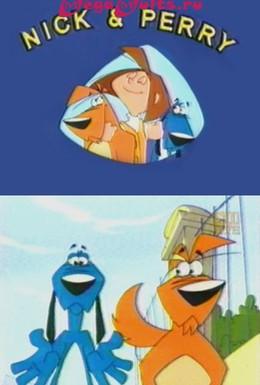 Постер фильма Ник и Перри (2000)