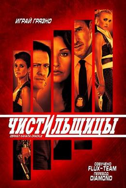 Постер фильма Чистильщики (2013)