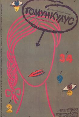 Постер фильма Гомункулус (1988)