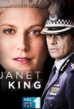 Постер фильма Джанет Кинг (2014)