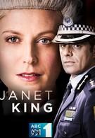 Джанет Кинг (2014)