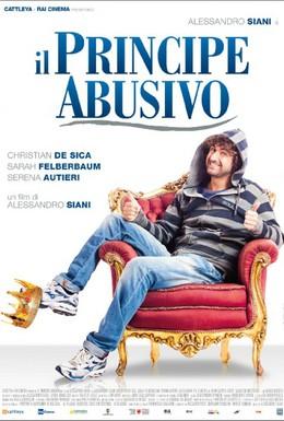 Постер фильма Принцесса и нищий (2013)