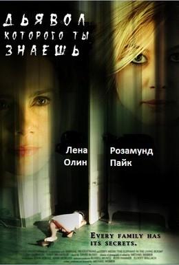 Постер фильма Дьявол, которого ты знаешь (2013)