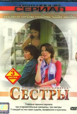 Постер фильма Сестры (2004)
