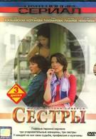 Сестры (2004)