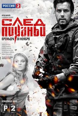 Постер фильма След Пираньи (2014)