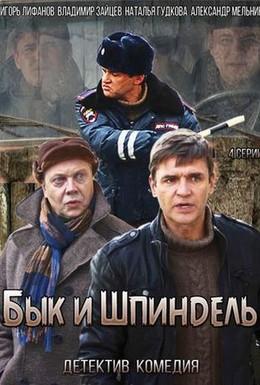 Постер фильма Бык и Шпиндель (2014)
