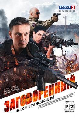 Постер фильма Заговоренный (2015)