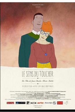 Постер фильма Осязание (2014)