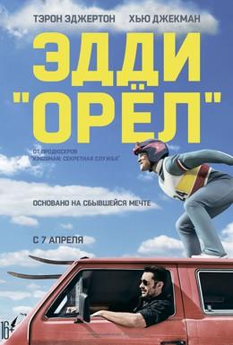 Постер фильма Эдди Орел (2016)