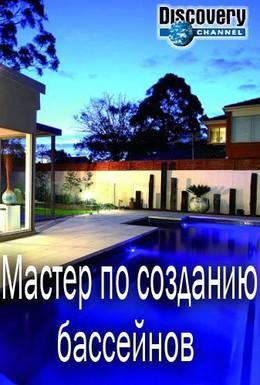 Постер фильма Мастер по созданию бассейнов (2014)