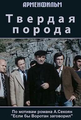 Постер фильма Твердая порода (1974)