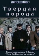 Твердая порода (1974)