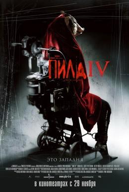 Постер фильма Пила 4 (2007)