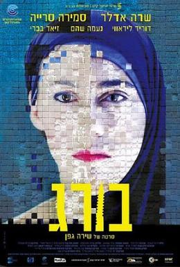 Постер фильма Винт (2014)