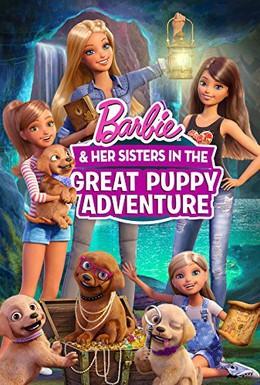 Постер фильма Барби и щенки в поисках сокровищ (2015)