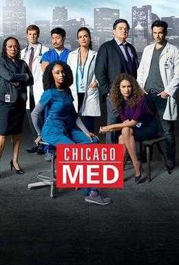 Постер фильма Медики Чикаго (2015)